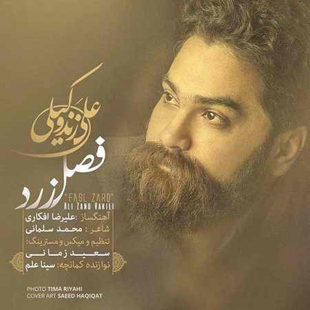 دانلود آهنگ فصل زرد علی زند وکیلی