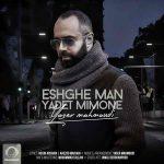 متن اهنگ عشق من یادت میمونه یاسر محمودی