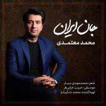 آهنگ جان ایران محمد معتمدی