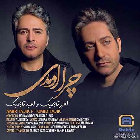 دانلود آهنگ امیر تاجیک و  چرا اومدی امید تاجیک