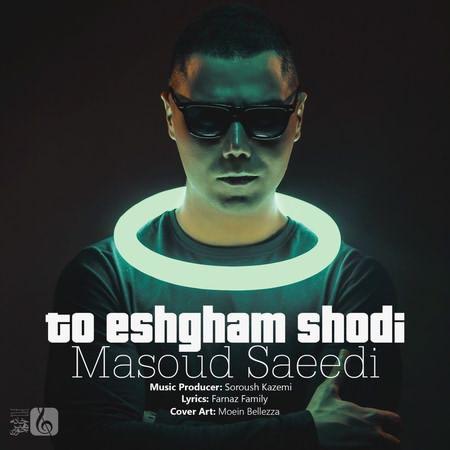 دانلود آهنگ تو عشقم بودی مسعود سعیدی
