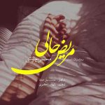 مریض حالی از محسن چاوشی