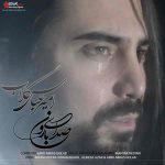 متن اهنگ صدای بارون امیر عباس گلاب