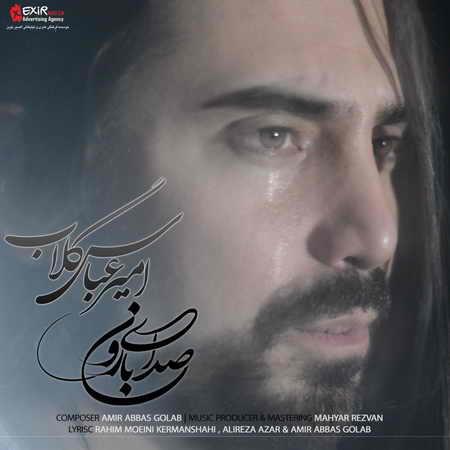 دانلود آهنگ صدای بارون امیر عباس گلاب