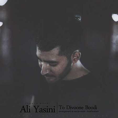 دانلود آهنگ تو دیوونه بودی علی یاسینی