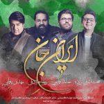 اهنگ ایران وطنم جان و تنم خاک رهایی
