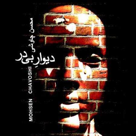 دانلود آهنگ دیوار بی در محسن چاوشی