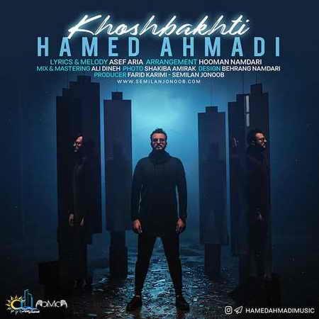 دانلود آهنگ خوشبختی حامد احمدی
