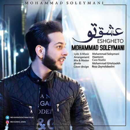 دانلود آهنگ عشقتو محمد سلیمانی