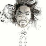 امیر عباس گلاب دلخوشی 320