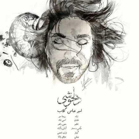 دانلود آهنگ دلخوشی امیر عباس گلاب