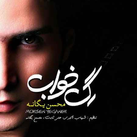 دانلود آهنگ عذاب محسن یگانه