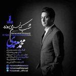 دانلوداهنگ محمد معتمدی شب که نسیم می وزد