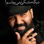 متن آهنگ خرابم نکن رضا صادقی