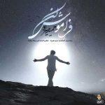 اهنگ جدید حمید هیراد فراموش کن