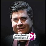 سالار عقیلی ایران فدای