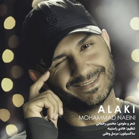 دانلود آهنگ محمد نایینی الکی  بنام  محمد نایینی الکی