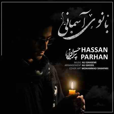 دانلود آهنگ بانوی آسمانی حسن پرهان