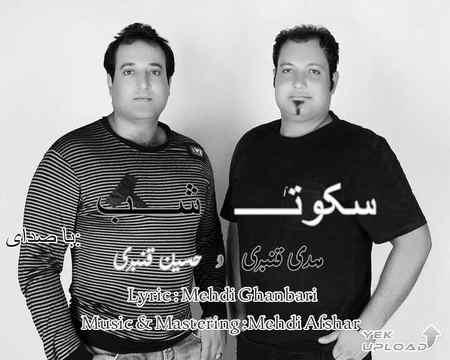 دانلود آهنگ مهدی و حسین قنبری سکوت شب آرون افشار