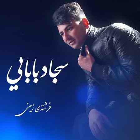 دانلود آهنگ سجاد بابایی فرشته زمینی آرون افشار