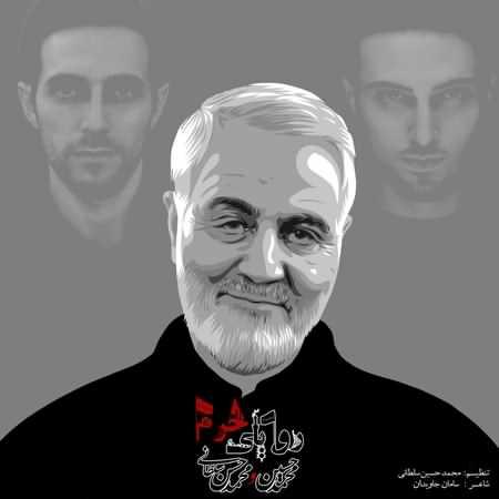 دانلود آهنگ محمدحسین و محمدحسن سلطانی رویای حرم آرون افشار