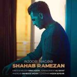 آهنگ اینجوری نگو شهاب رمضان