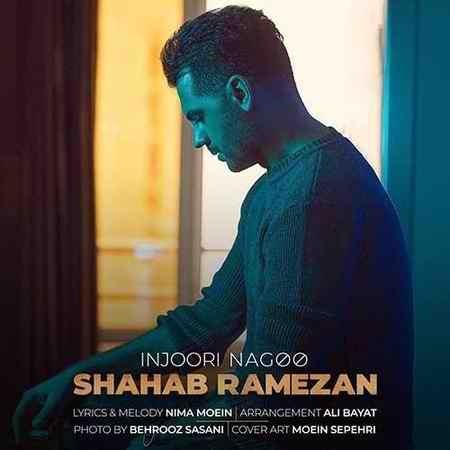 دانلود آهنگ اینجوری نگو شهاب رمضان