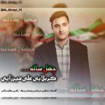 دانلود اهنگ جدید علی میرزایی چهل ساله