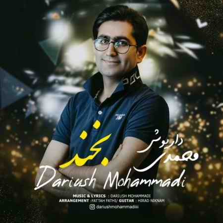 دانلود آهنگ بخند داریوش محمدی