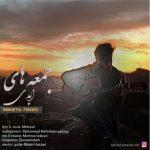 متن اهنگ مهرزاد جمعه های ابدی