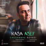 چشمای رویایی از رسا آصف