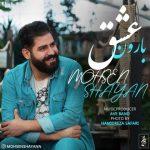 محسن شایان بارون عشق اهنگ