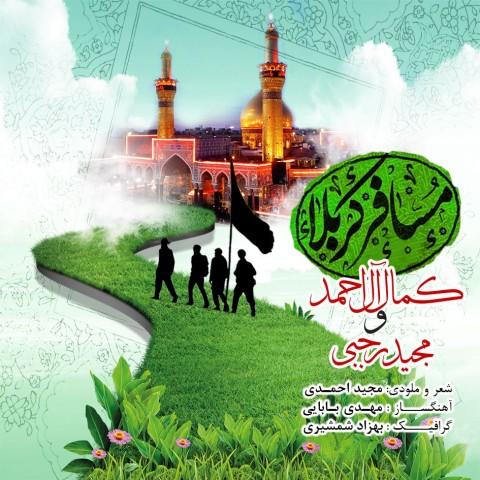دانلود آهنگ مسافر کربلا کمال آل احمد و مجید رجبی