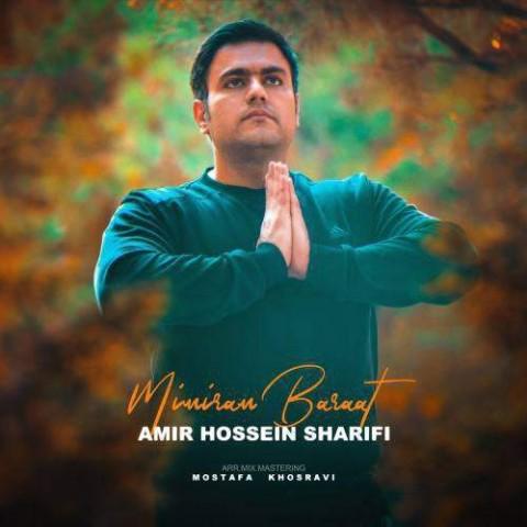 دانلود آهنگ میمیرم برات امیر حسین شریفی