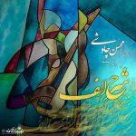 اهنگ شرح الف محسن چاوشی