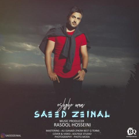 دانلود آهنگ عشق من سعید زینال