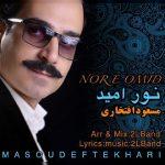 متن آهنگ نور امید مسعود افتخاری