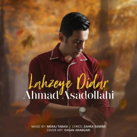 دانلود آهنگ لحظه دیدار احمد اسدالهی