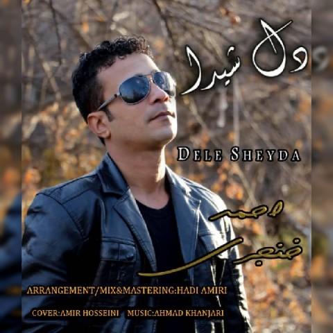 دانلود آهنگ دل شیدا احمد خنجری