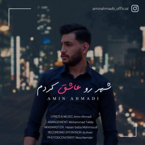 دانلود آهنگ شهر رو عاشق کردم امین احمدی