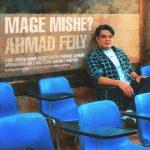 آهنگ مگه میشه احمد فیلی