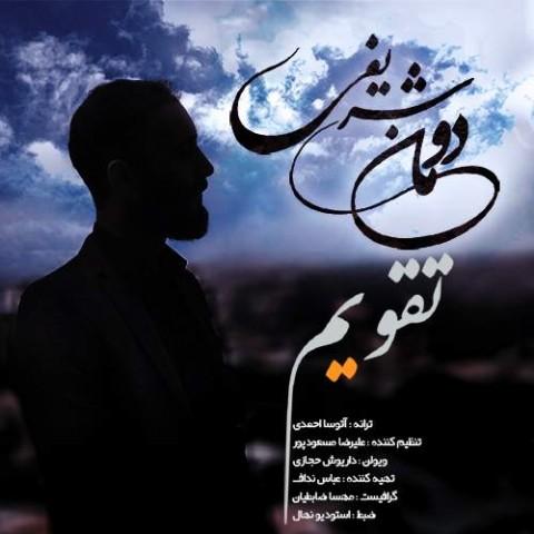 دانلود آهنگ تقویم دومآن شریفی