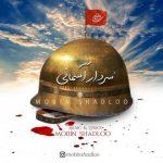 آهنگ جدید مبین شادلو سردار آسمانی