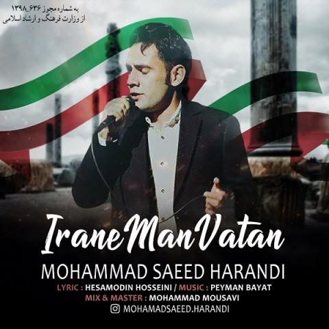 دانلود آهنگ ایران من وطن محمد سعید هرندی
