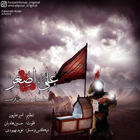 دانلود آهنگ علی اصغر حسین فرصت