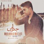 محمد موسوی جدایی 320
