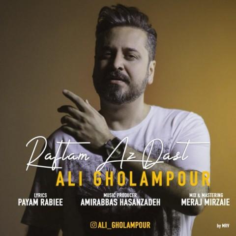 دانلود آهنگ رفتم از دست علی غلامپور