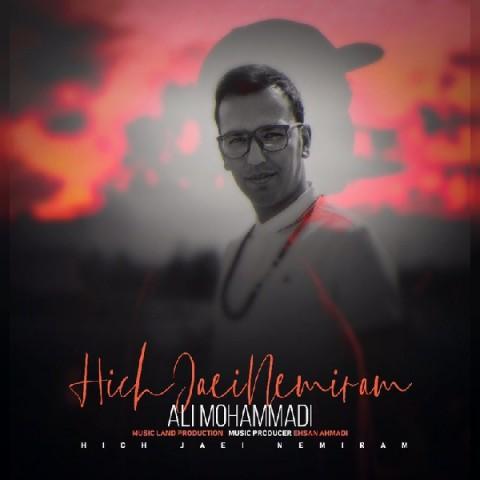 دانلود آهنگ هیچ جایی نمیرم علی محمدی