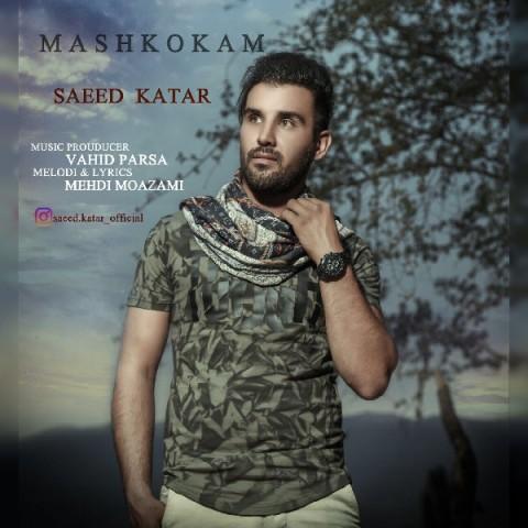دانلود آهنگ مشکوکم سعید کاتار