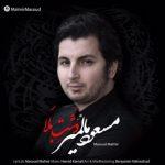 متن اهنگ دشت بلا مسعود مالمیر